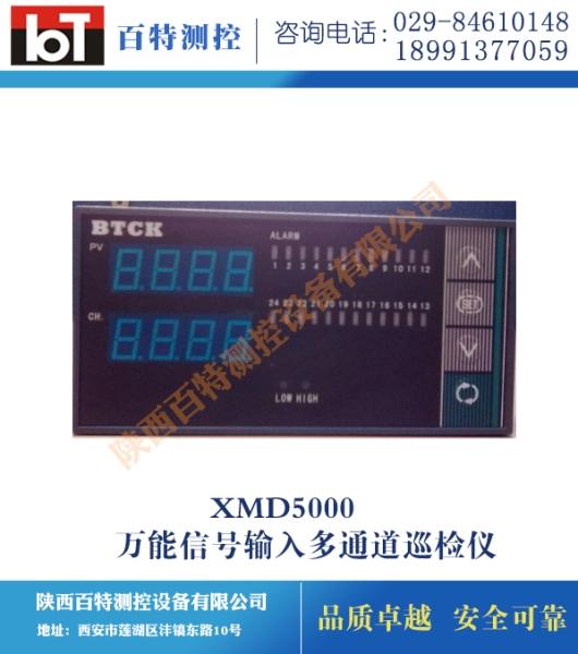 xmd5000万能信号输入多通道巡检仪